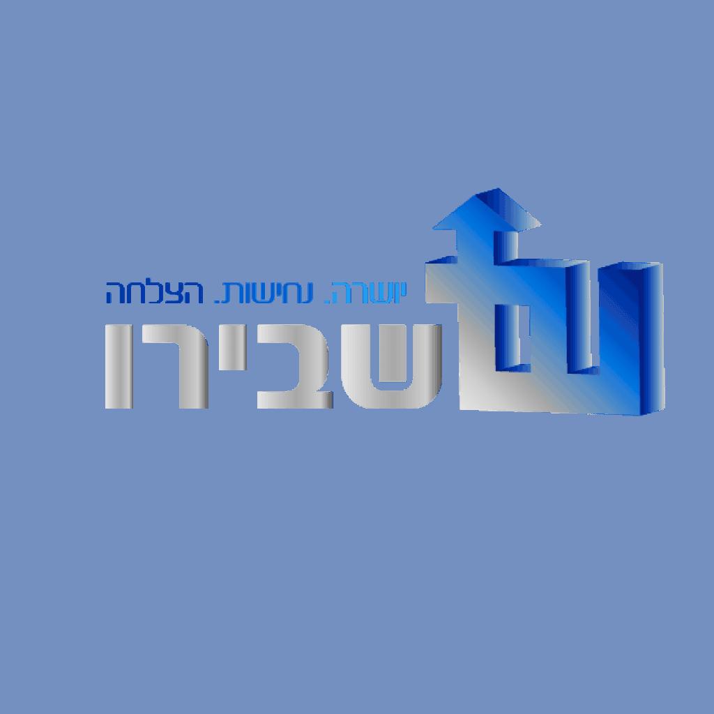 Shbiro_Logo_16_07_17-01-1024x1024