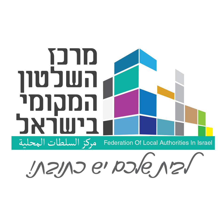 לוגו המרכז לשלטון מקומי 1